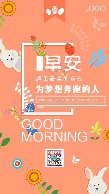 简约清新早安晚安日签励志手机宣传海报