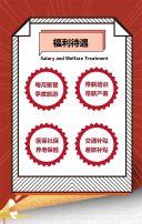 红色简约扁平企事业公司单位社会招聘H5