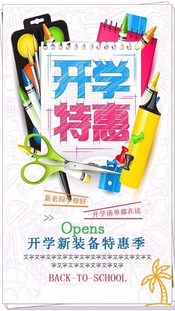 新学期开学季学生用品宣传促销