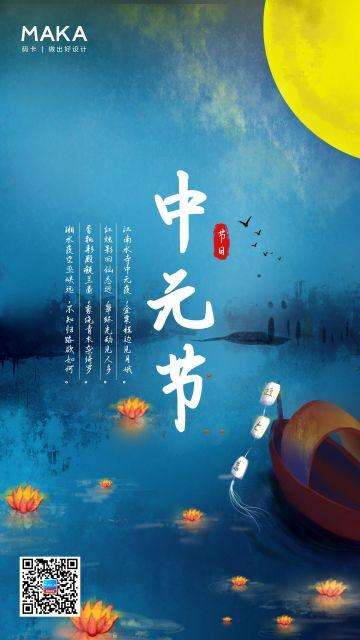 中元节节日活动海报日常宣传