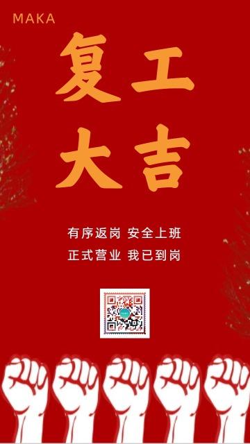 红色简约返岗返工复工复产通知防护流感疫情预防周年庆节日促销活动新店开业宣传海报