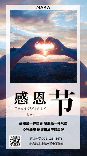黑白简约大气感恩节快乐感恩节节日祝福贺卡宣传手机海报