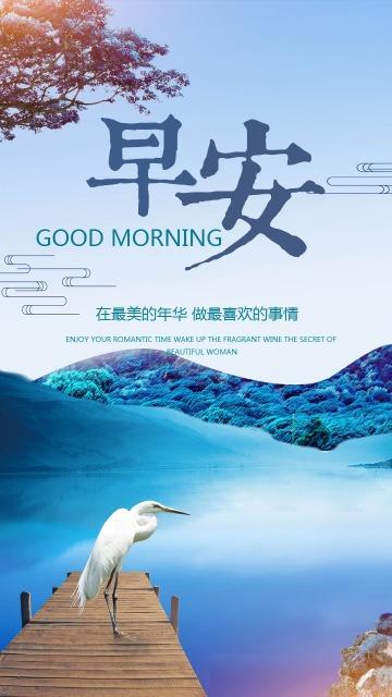 早安祝福语早安问候