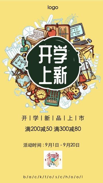 黄色手绘大气开学季迎新季波普卡通风手机海报模板