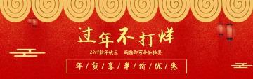 年货节、春节优惠、过年不打烊