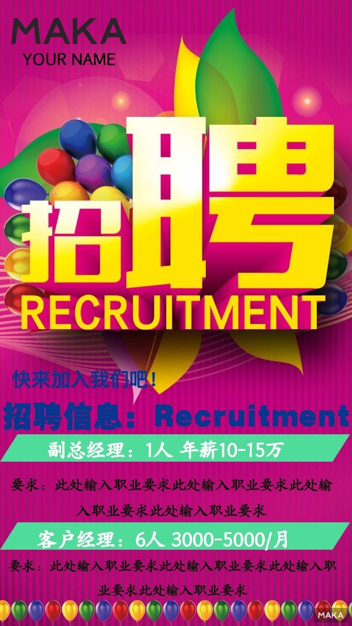 企业高薪招聘创意海报粉色柔和企业通用海报