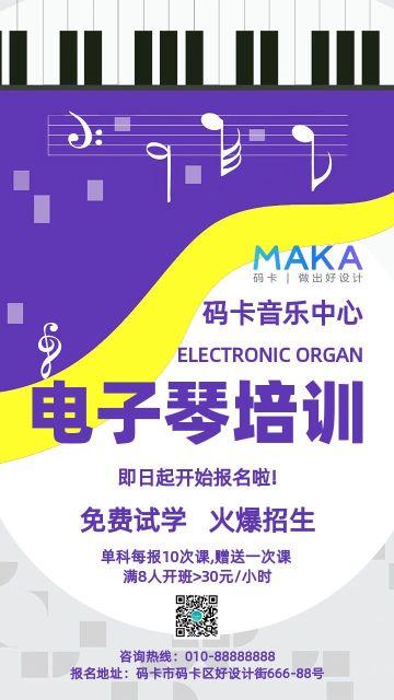 紫色简约电子琴培训招生宣传手机海报