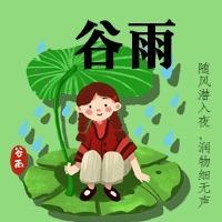 绿色清新谷雨节气公众号小图