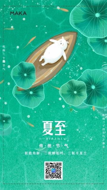 日签 夏至 传统二十四节气 绿色 荷叶 卡通手绘 清新 通用海报