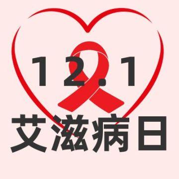 国际艾滋病日红色简约节日科普宣传微信公众号封面小图