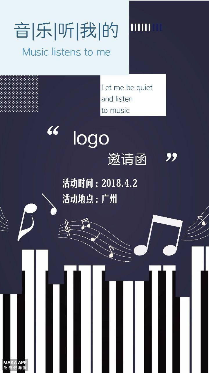 文艺邀请函/时尚复古海报/音乐海报/宣传海报