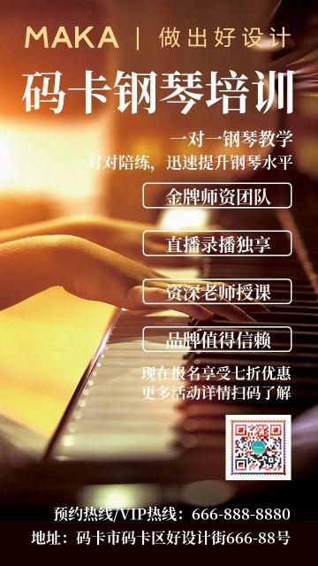 黄色简约钢琴培训招生加油培训宣传海报