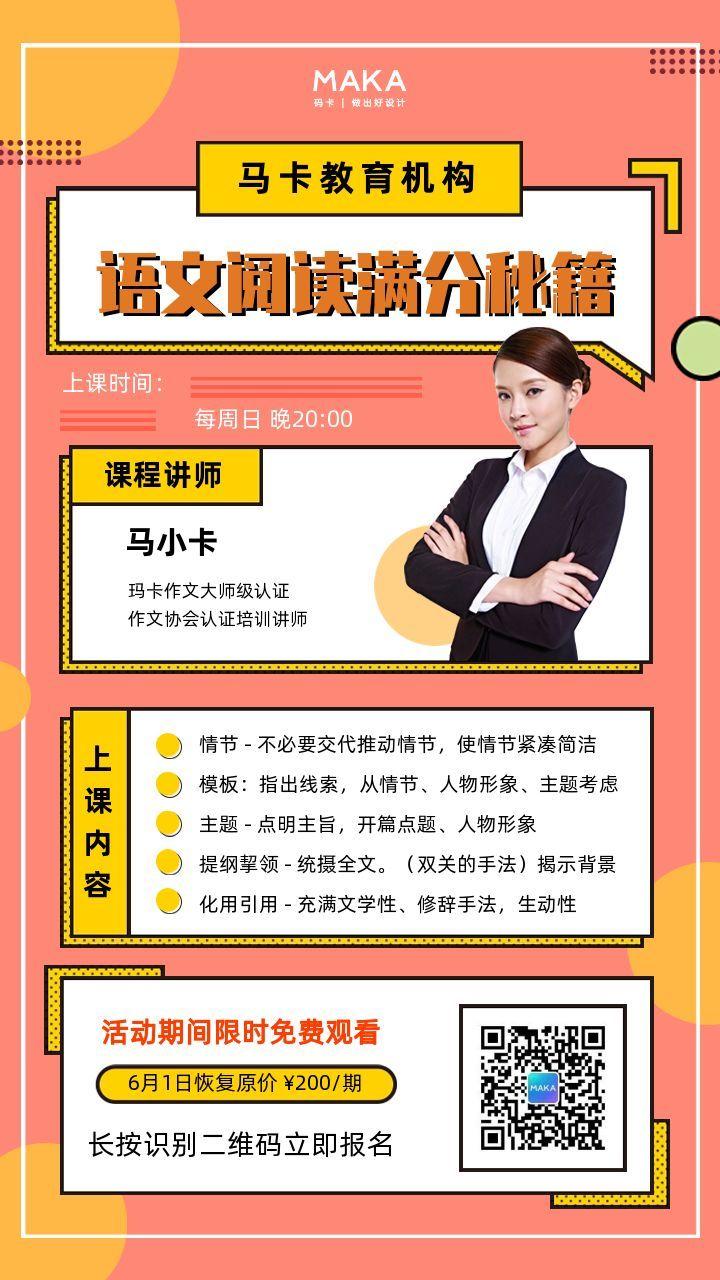 时尚炫酷名师讲堂直播公开课课程促销宣传手机海报