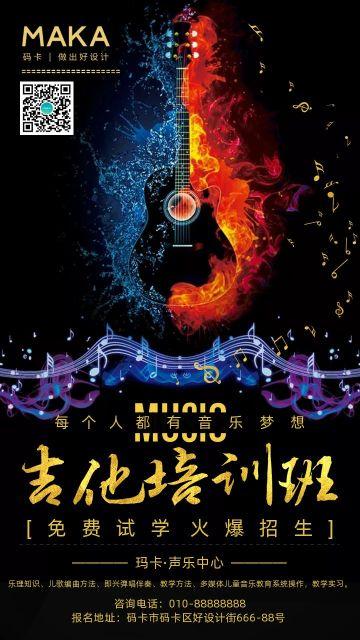 黑色宣传创意火焰吉他招生培训手机海报
