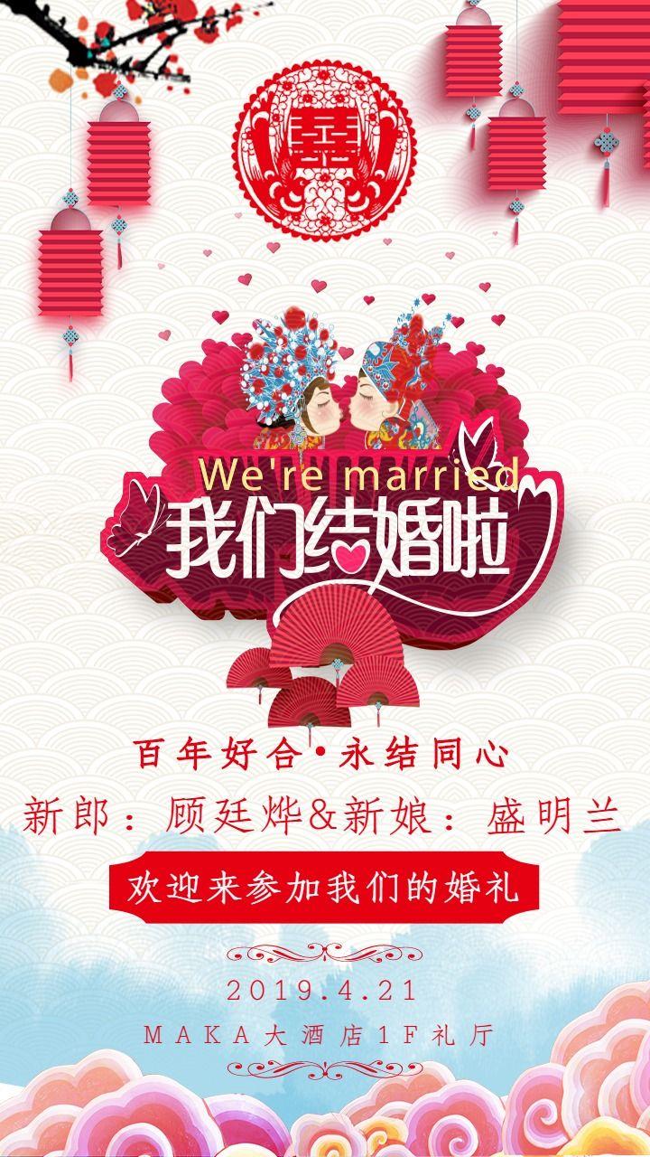 红色传统中国风婚礼邀请手机海报