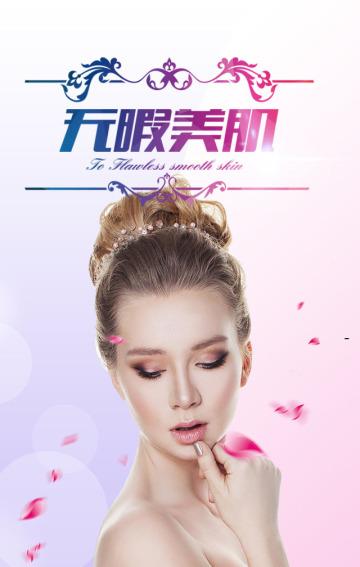 女性护肤品宣传介绍
