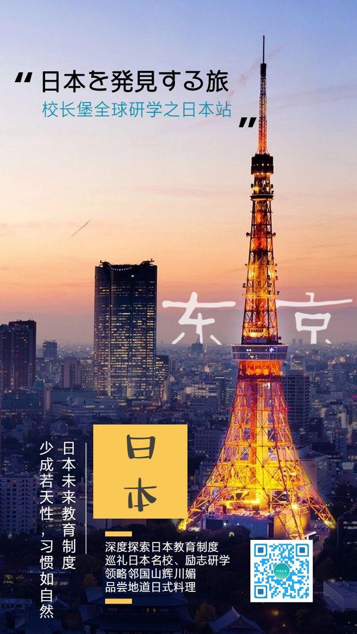 黄色活泼明朗亚洲研学之日本站海报