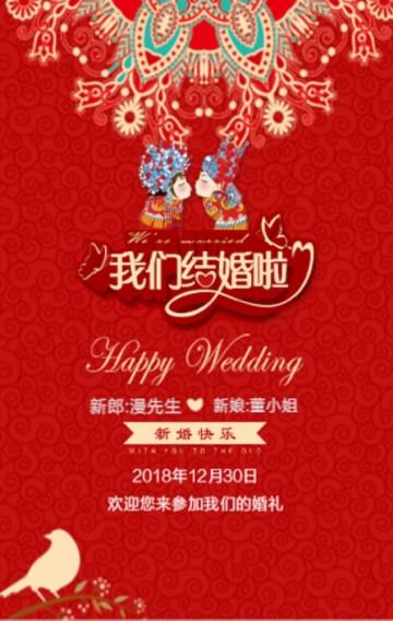 简约大气时尚中国红中式婚礼请柬。复古中国风婚礼邀请函