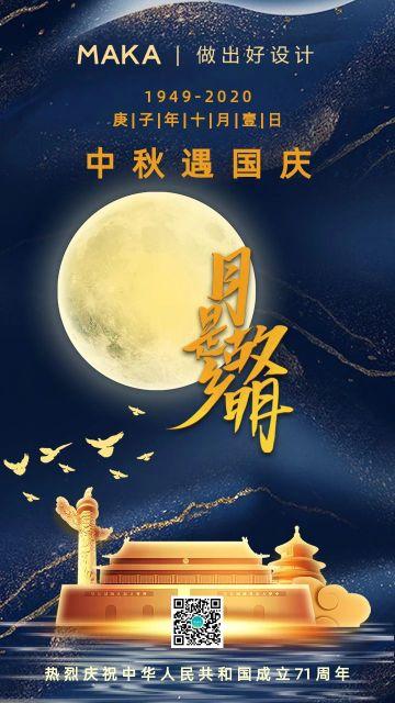 水墨鎏金风中秋国庆宣传海报