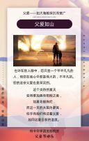 温馨父亲节快乐祝福贺卡H5