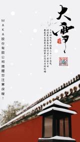 二十四节气大雪互联网各行业宣传促销海报