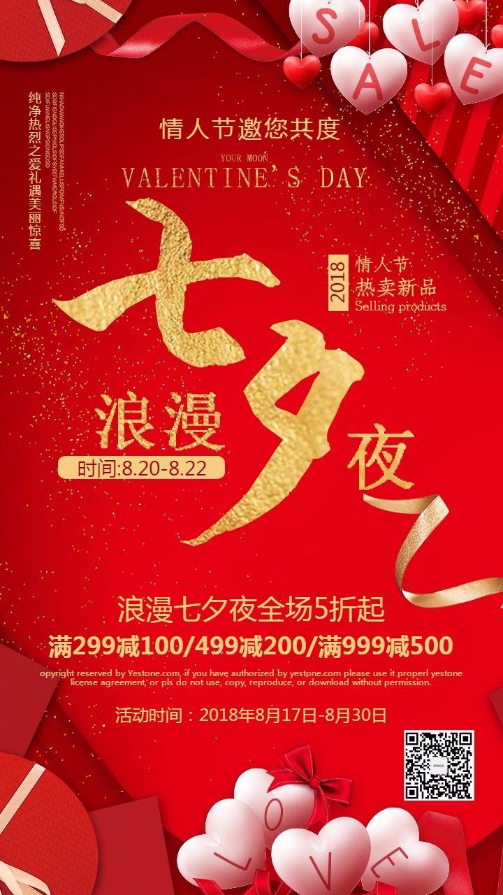 喜庆红色祝福宣传七夕促销宣传推广活动海报