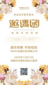 时尚温馨玫瑰花商务活动展会酒会晚会宴会开业发布会邀请函海报模板