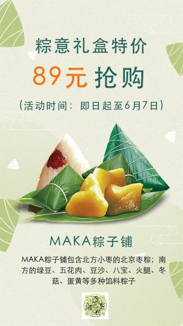 粽子节、端午节卡通插画设计风格端午节日粽子促销活动宣传海报模板