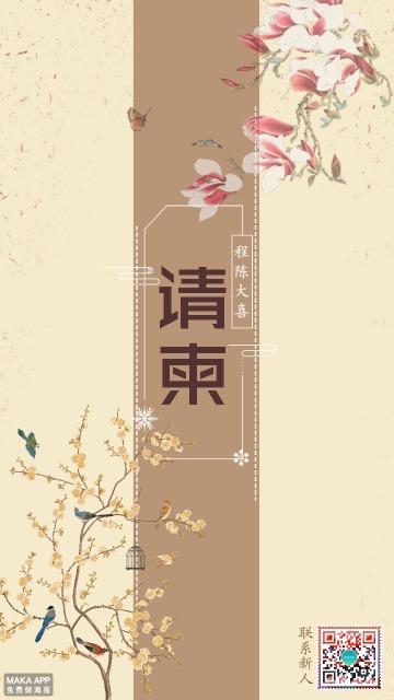 婚礼邀请函请帖请柬喜帖中国风古风民国古典工笔