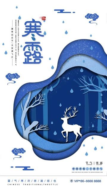 中国传统24节气——寒露