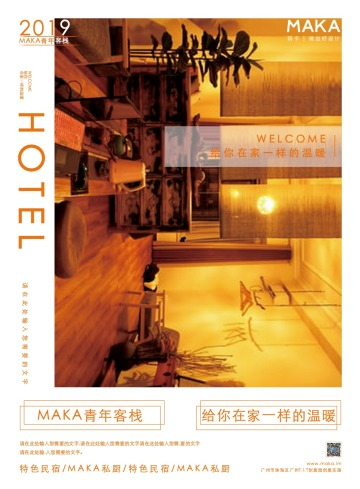 清新文艺简约民宿酒店宣传DM单