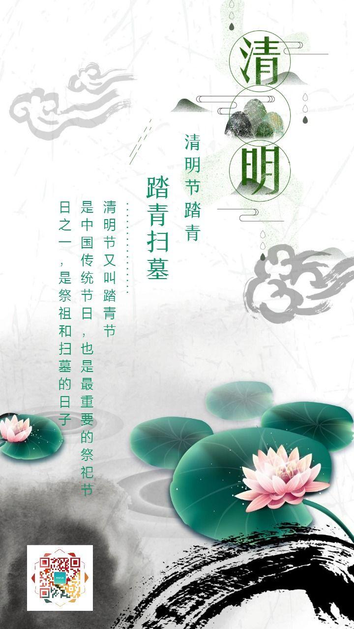 古风典雅清明节日宣传海报