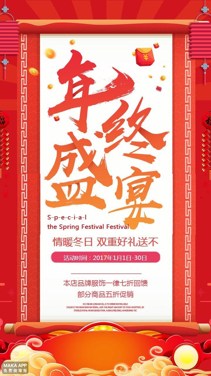 中国风年终大促年终盛典年货节冬季促销海报