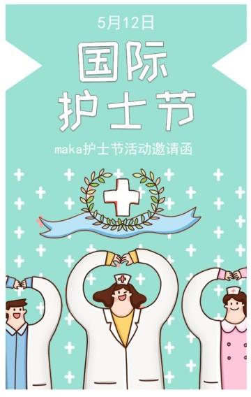 清新卡通护士节邀请函/活动邀请