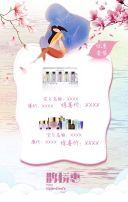 浪漫七夕鹊桥惠中国情人节礼物电商促销