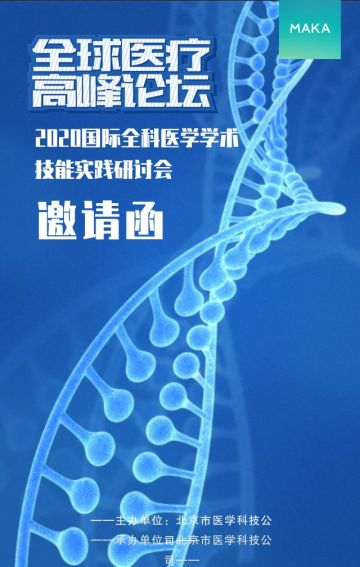 蓝色大气全球医疗医药器械企业学术高峰会邀请函H5模板