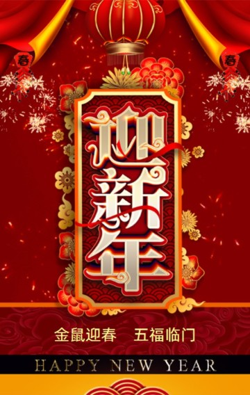 迎新年红色喜庆2020鼠年H5