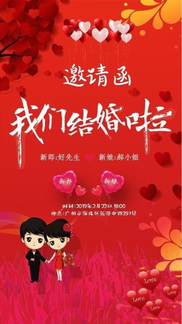 中式婚礼,结婚请帖,结婚邀请函,婚礼邀请,红色请帖,玫瑰婚礼,婚礼请柬,创意婚礼