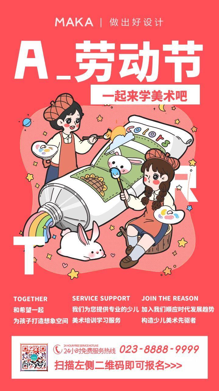 红色简约插画风格五一劳动节美术课招生宣传海报
