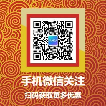 红色简约扁平商家店铺通用微信二维码