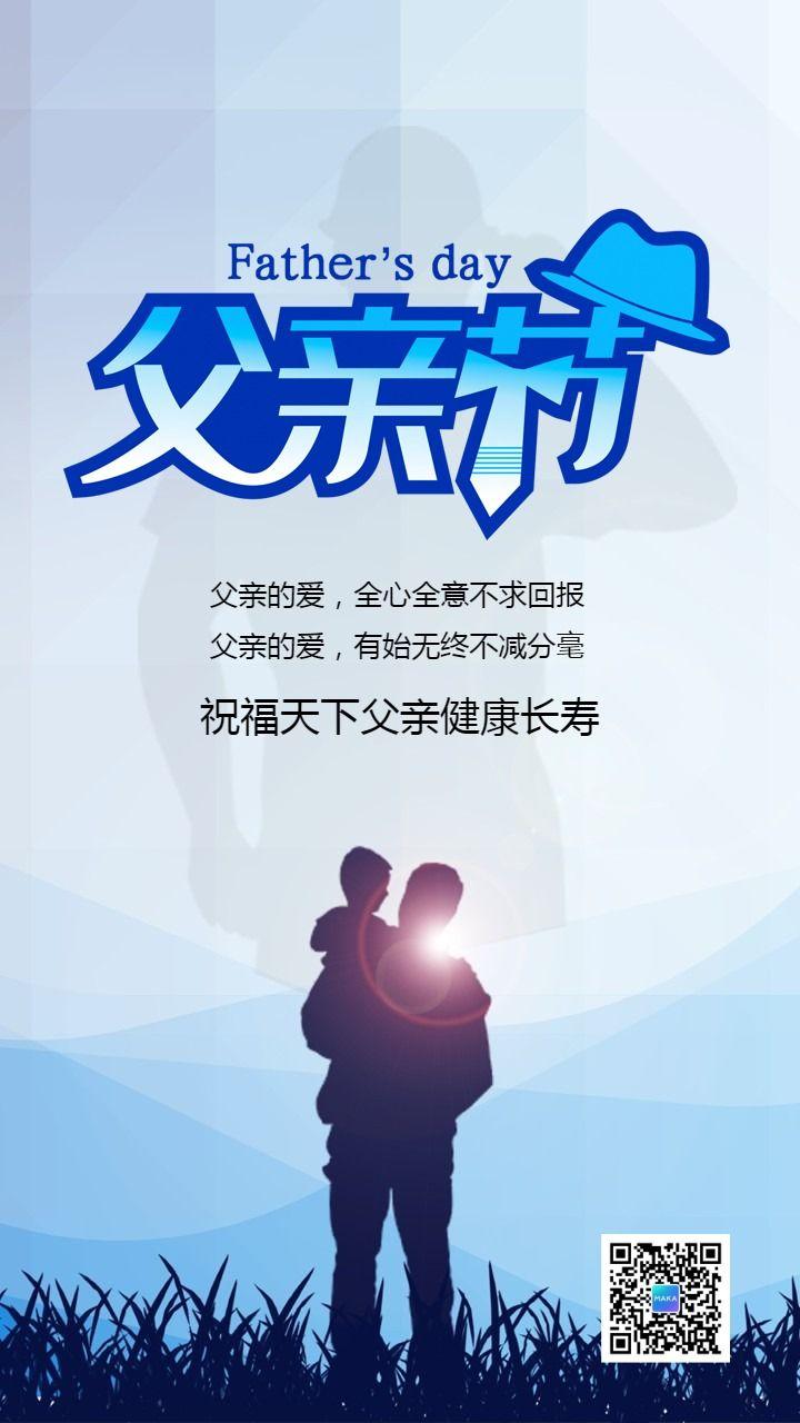 蓝色文艺简约父亲节祝福贺卡海报