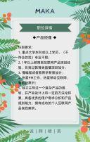 清新文艺企业人才招聘招募企业宣传H5
