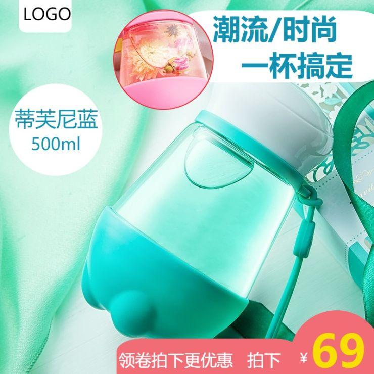清新简约百货零售家居潮流时尚水杯促销电商主图