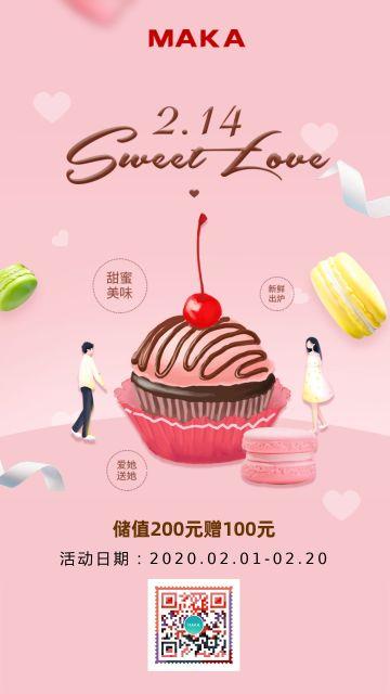 214粉色甜蜜情人节促销海报