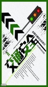 4月30日全国交通安全反思日宣传海报