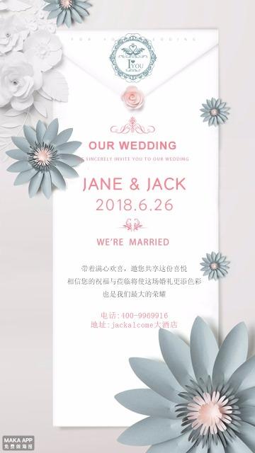 淡粉色唯美婚礼邀请函手机海报