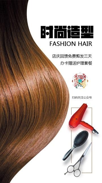 理发店美容美发造型促销宣传