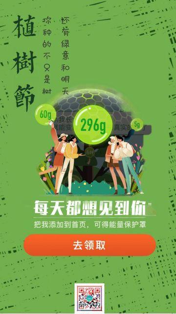 312植树节蚂蚁森林保护环境公益宣传活动海报