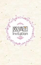 简约清新邀请函,企业活动,个人活动