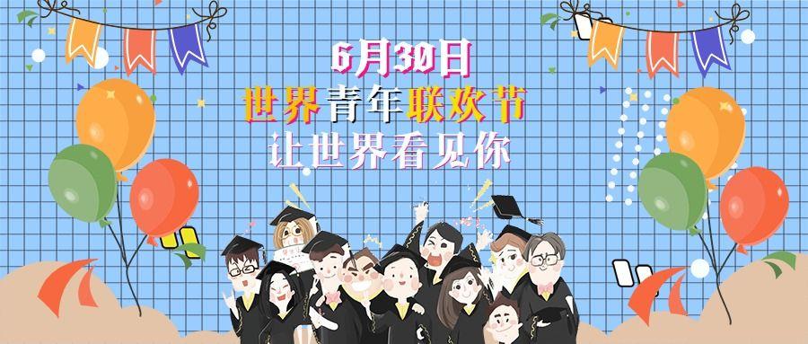 手绘风世界青年联欢节公众号首图